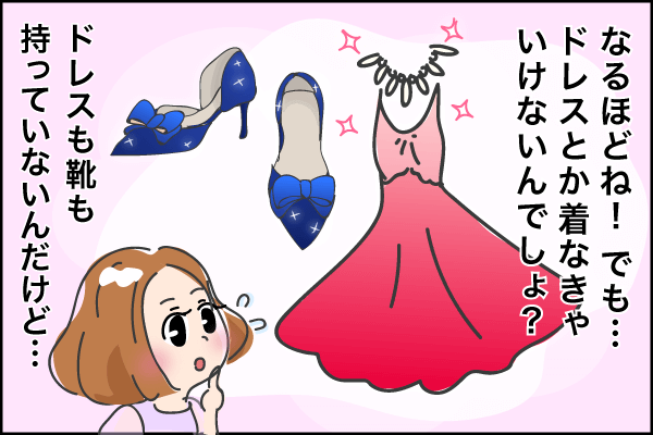 ドレスとか靴は準備する必要があるの?