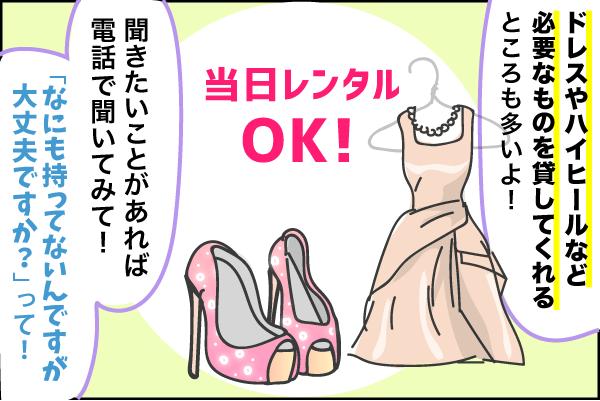 ドレスとか必要なものはお店がレンタルしてくれるよ